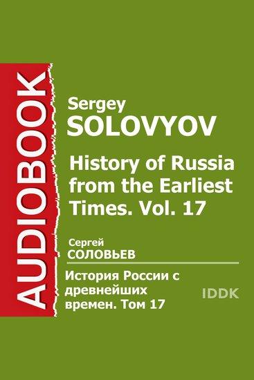 История России с древнейших времен Том 17 - cover