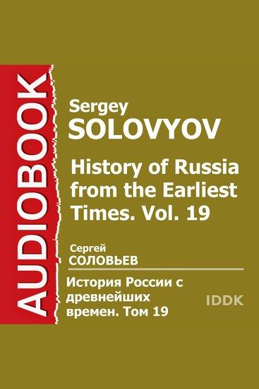 История России с древнейших времен Том 19 - cover
