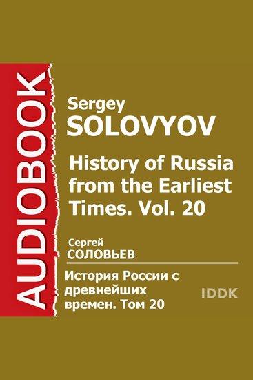 История России с древнейших времен Том 20 - cover