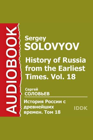 История России с древнейших времен Том 18 - cover
