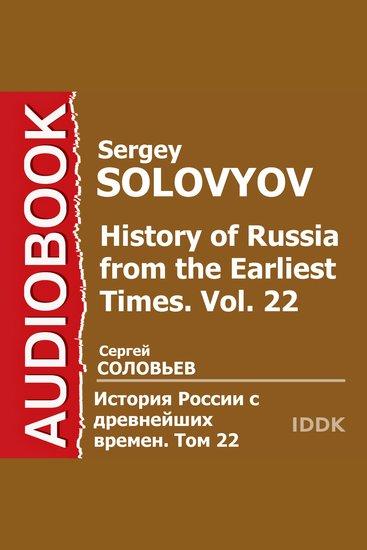 История России с древнейших времен Том 22 - cover
