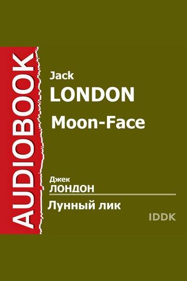 Лунный лик Сборник рассказов - cover