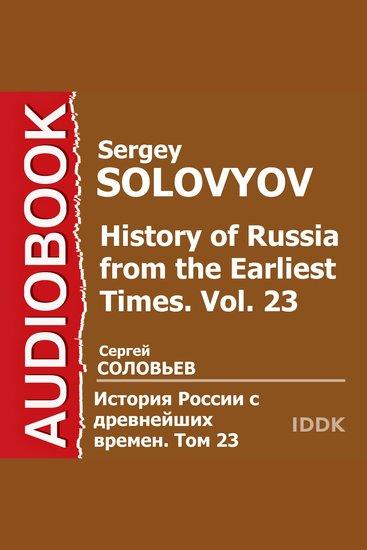 История России с древнейших времен Том 23 - cover