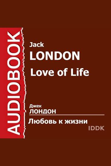Любовь к жизни Сборник рассказов - cover