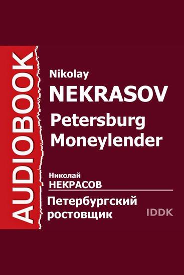 Петербургский ростовщик - cover