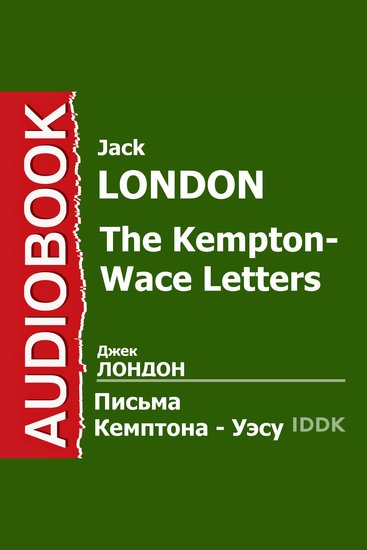 Письма Кэмптона — Уэсу - cover