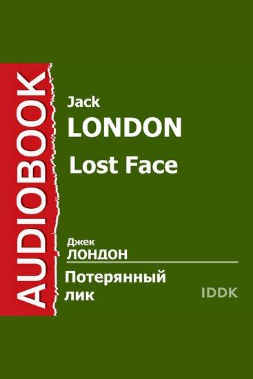 Потерянный лик Сборник рассказов - cover
