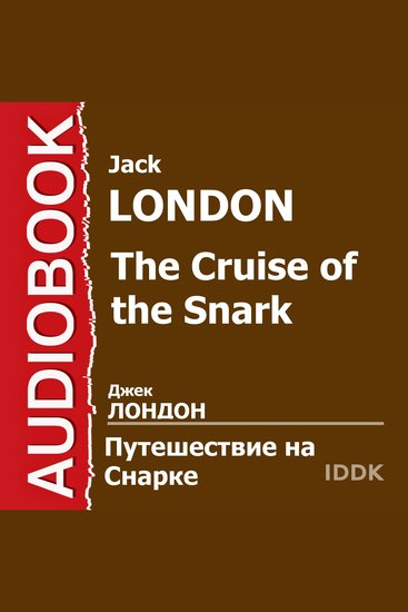 Путешествие на Снарке - cover