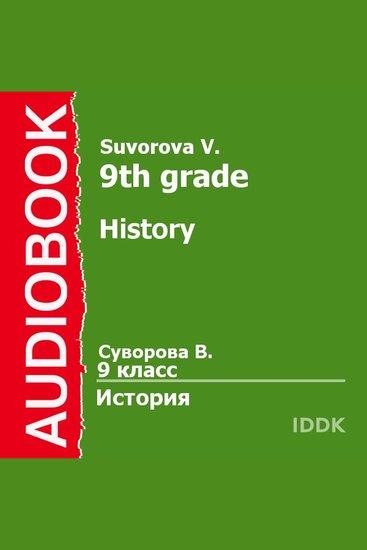 9 класс История - cover