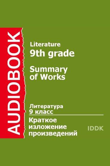 9 класс Литература - cover