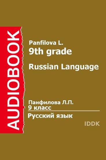 9 класс Русский язык - cover