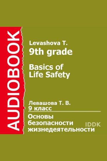 9 класс Основы безопасности жизнедеятельности - cover