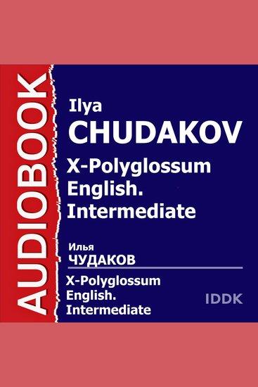 X-Polyglossum English Курс уровня Intermediate - cover