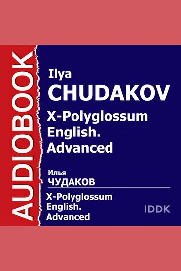 X-Polyglossum English Курс уровня Advanced - cover
