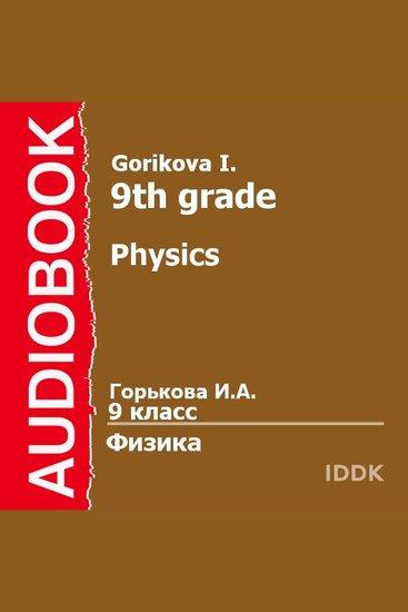 9 класс Физика - cover
