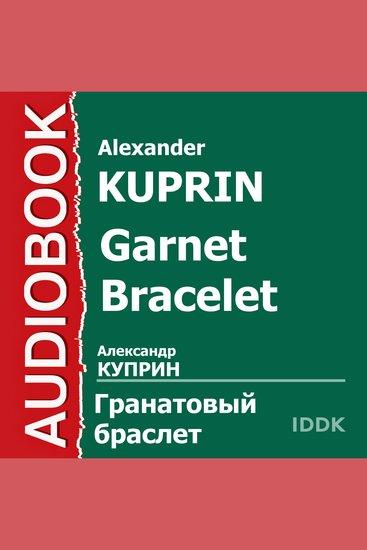 Гранатовый браслет - cover