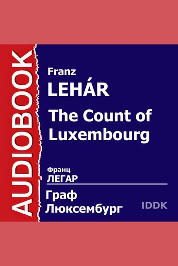 Граф Люксембург - cover