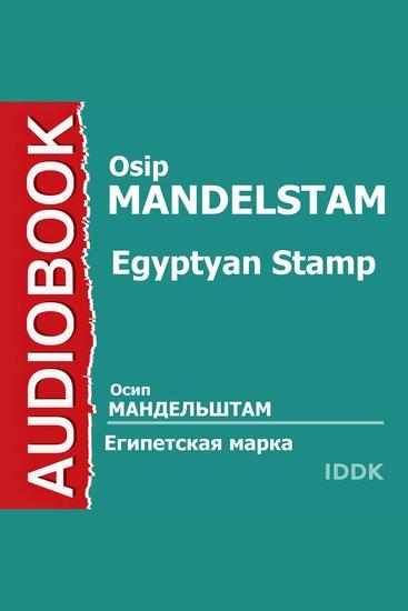 Египетская марка - cover