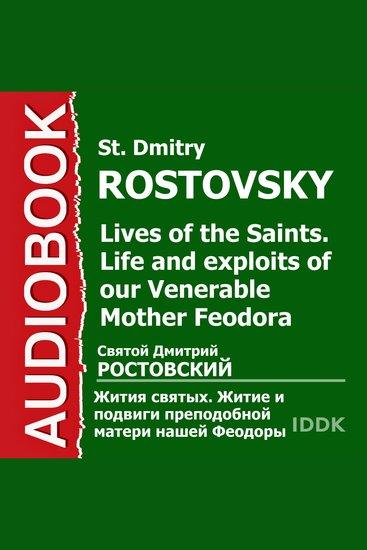 Жития Святых Житие и подвиги преподобной матери нашей Феод - cover