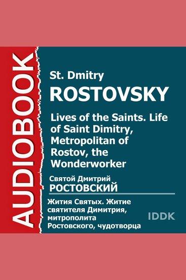 Жития Святых Житие святителя Димитриямитрополита Ростовск - cover