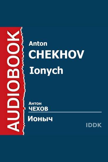 Ионыч - cover