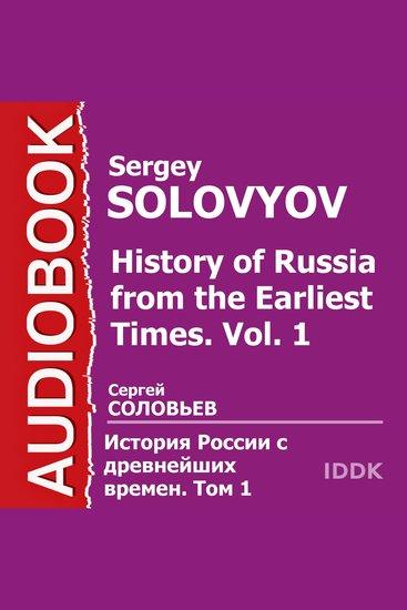 История России с древнейших времен Том 01 - cover