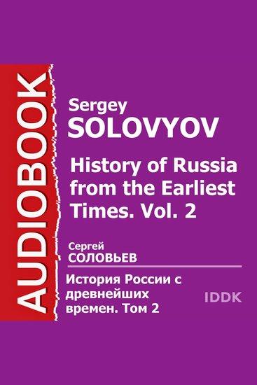 История России с древнейших времен Том 02 - cover