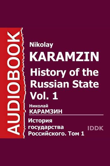 История государства Российского Том 01 - cover