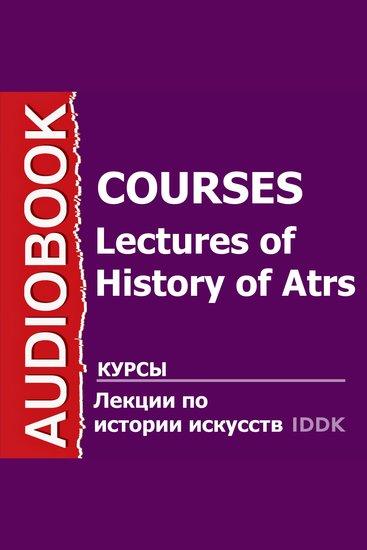 Лекции по истории искусств - cover
