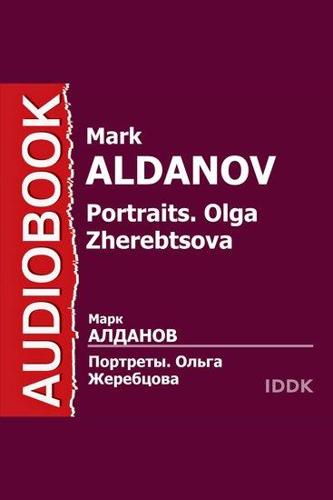 Портреты Ольга Жеребцова - cover
