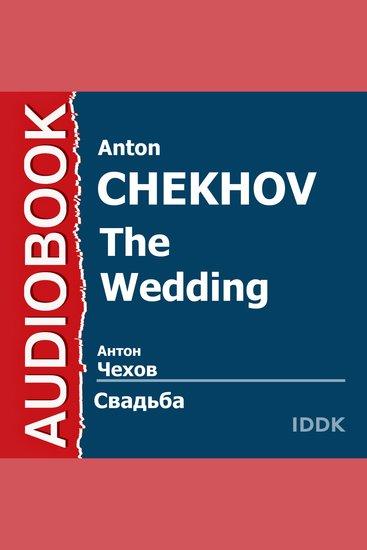 Свадьба - cover