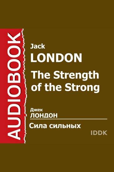 Сила сильных Сборник рассказов - cover