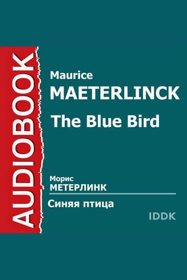 Синяя птица - cover