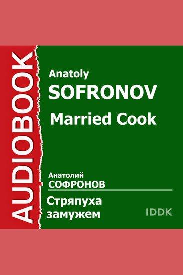 Стряпуха замужем - cover