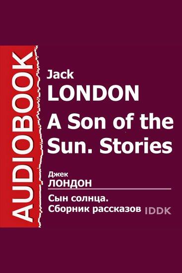 Сын солнца Сборник рассказов - cover