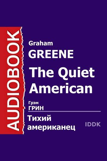 Тихий американец - cover