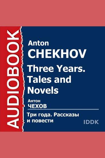 Три года Рассказы и повести - cover