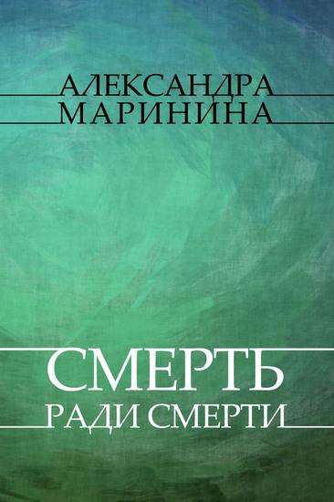 Smert' radi smerti - Russian Language - cover