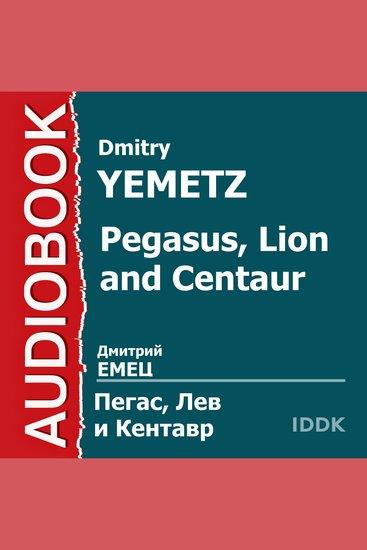 ШНыр Книга 1 Пегас лев и кентавр - cover