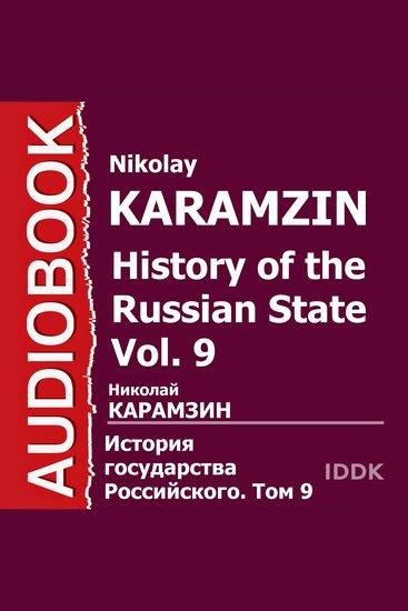 История государства Российского Том 09 - cover