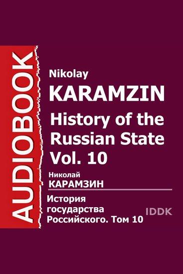 История государства Российского Том 10 - cover