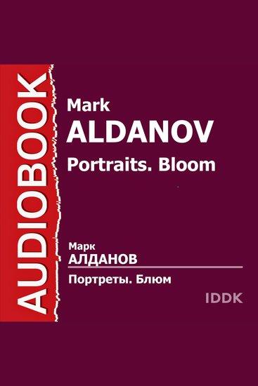 Портреты Блюм - cover