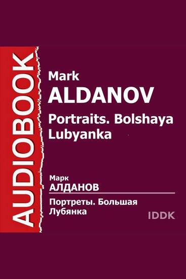 Портреты Большая Лубянка - cover