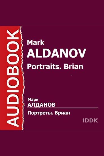 Портреты Бриан - cover