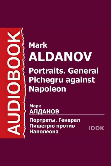 Портреты Генерал Пишегрю против Наполеона - cover