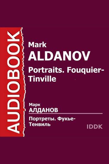 Портреты Фукье-Тенвиль - cover