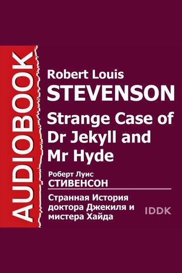 Странная История доктора Джекиля и мистера Хайда - cover