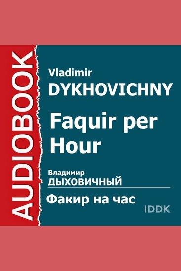 Факир на час - cover