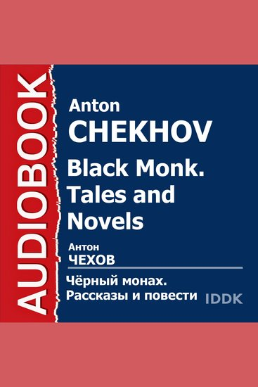 Черный монах Рассказы и повести - cover