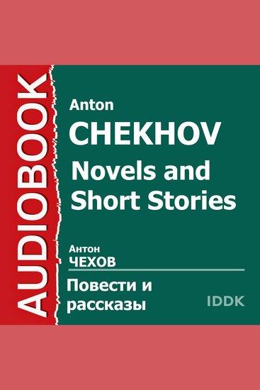 Повести и рассказы 1883-1884 годов - cover